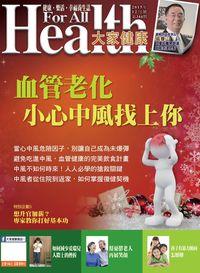 大家健康雜誌 [第344期]:血管老化 小心中風找上你