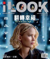 iLOOK 電影雜誌 [2015年12月]:翻轉幸福JOY