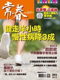 常春月刊 [第393期]:健走半小時 慢性病降3成
