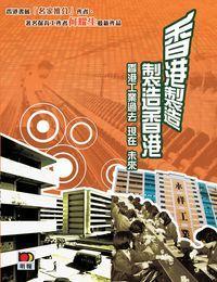 香港製造 製造香港:香港工業過去 現在 未來