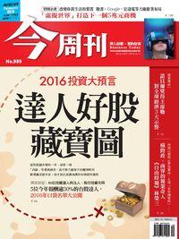今周刊 2015/12/07 [第989期]:達人好股藏寶圖