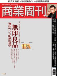 商業周刊 2015/12/07 [第1464期]:聚焦10%的熱賣學 無印良品