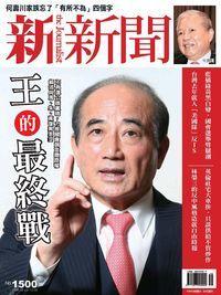 新新聞 2015/12/03 [第1500期]:王的最終戰
