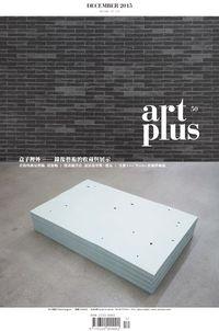 art plus (Taiwan) [第50期]:盒子裡外-錄像藝術的收藏與展示