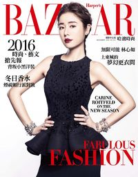 哈潑時尚BAZAAR [第312期]:FABULOUS FASHION