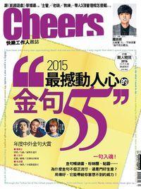 Cheers快樂工作人 [第183期]:2015最撼動人心的金句55