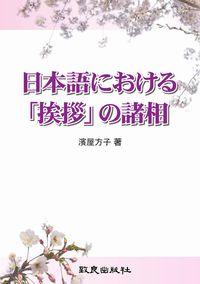 日本語における「挨拶」の諸相