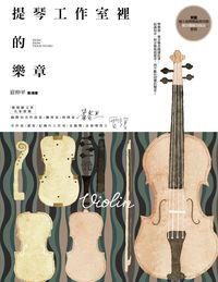提琴工作室裡的樂章