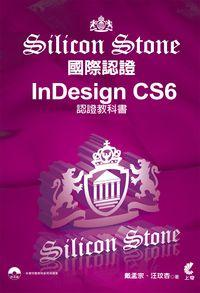 InDesign CS6 Silicon Stone認證教科書