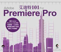 艾迪特101 for Adobe Premiere Pro