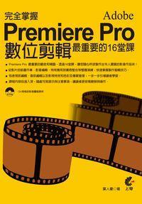 完全掌握Adobe Premiere Pro數位剪輯最重要的16堂課