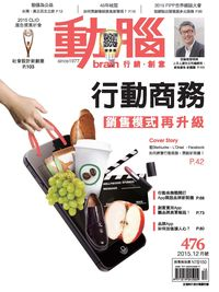 動腦雜誌 [第476期]:行動商務 銷售模式再升級