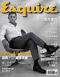 ESQUIRE君子時代 [第124期]:邁向2016 跨年手冊 Party All Month