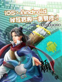 iOS、Android秘笈寶典一書雙修!