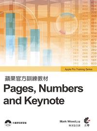 蘋果官方訓練教材:Pages、Numbers、Keynote