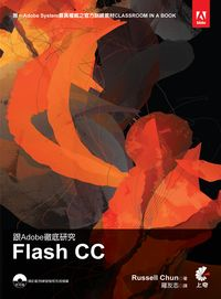 跟Adobe徹底研究Flash CC
