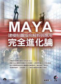 Maya完全進化論:建模貼圖指令解析與應用