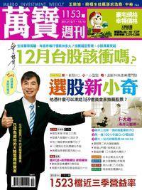 萬寶週刊 2015/12/07 [第1153期]:選股新小奇