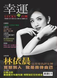 幸運 [第67期]:林依晨 完美零負評女神