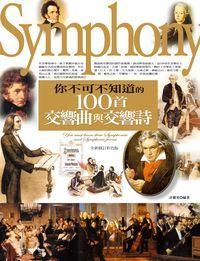 你不可不知道的100首交響曲與交響詩