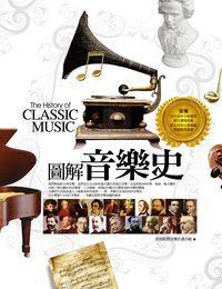 圖解音樂史