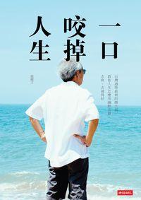一口咬掉人生:台灣過得最爽的帥大叔 教你人生怎麼用幽默去偷、去爽、去過得好