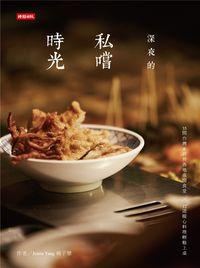 深夜的私嚐時光:找尋舌尖療癒與埋藏味蕾的記憶片刻,35間台灣&世界各地夜間食堂X12道暖心料理輕鬆上桌