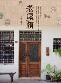 老屋顏:走訪全台老房子,從老屋歷史.建築裝飾與時代故事,尋訪台灣人的生活足跡