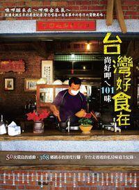 台灣好食在:尚好呷ㄟ101味