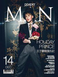 Ppaper man [第14期]:王子購物復仇記