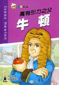 萬有引力之父:牛頓