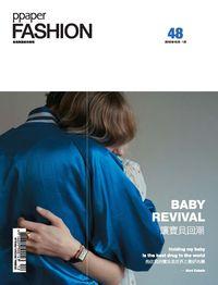 Ppaper fashion [第48期]:讓寶貝回潮