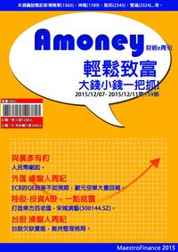 Amoney財經e周刊 2015/12/07 [第159期]:輕鬆致富 大錢小錢一把抓