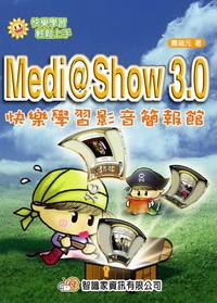 Medi@Show3.0快樂學習影音簡報館
