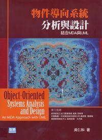 物件導向系統分析與設計:結合MDA與UML:An MDA Approach with UML