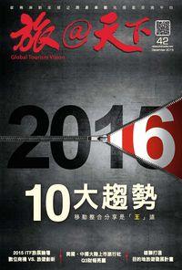 旅@天下 [第42期]:2016 10大趨勢 移動整合分享是王道