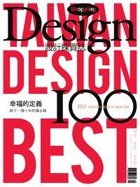 Shopping Design [第85期]:TAIWAN DESIGN BEST 100