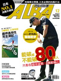 ALBA 阿路巴高爾夫雜誌 [第12期]:能破或不能破80的人