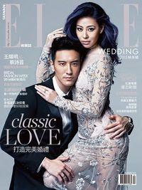 ELLE Wedding [2015秋冬號]:classic LOVE