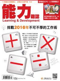 能力雜誌 [第718期]:挑戰2016年不可不學工作術+‧-‧×‧÷