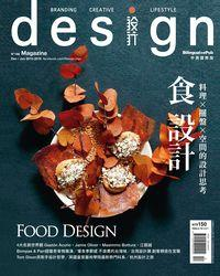 Design設計 [中英國際版] [第186期]:食 設計