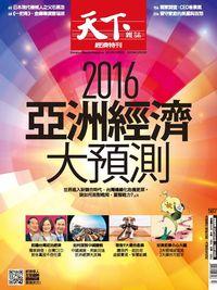 天下雜誌 2015/12/09 [第587期]:2016 亞洲經濟大預測