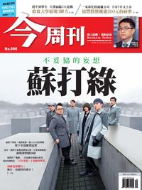 今周刊 2015/12/14 [第990期]:不妥協的妄想蘇打綠