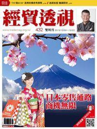 經貿透視雙周刊 2015/12/09 [第432期]:日本零售通路商機無限