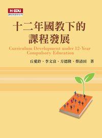十二年國教下的課程發展