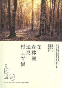 在森林裡遇見村上春樹