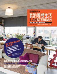 阿姆斯特丹.我的理想生活:看、吃、住、用、穿、玩、享的創意好設計