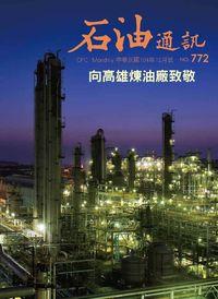 石油通訊 [第772期]:向高雄煉油廠致敬