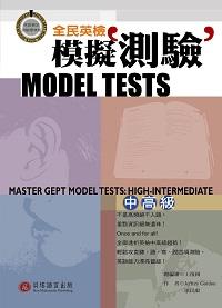 全民英檢模擬測驗 [有聲書] [題庫], 中高級