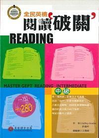 全民英檢閱讀破關 [題庫], 中級, intermediate